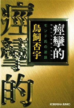 痙攣的(けいれんてき)~モンド氏の逆説~-電子書籍