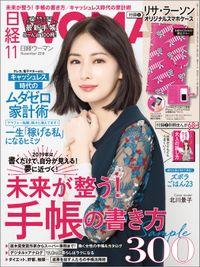 日経ウーマン 2018年11月号 [雑誌]