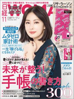 日経ウーマン 2018年11月号 [雑誌]-電子書籍