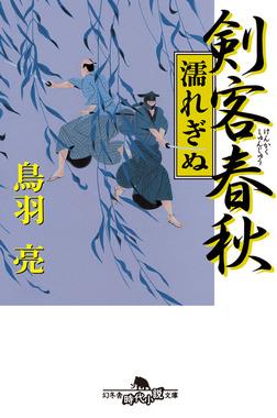 剣客春秋 濡れぎぬ-電子書籍
