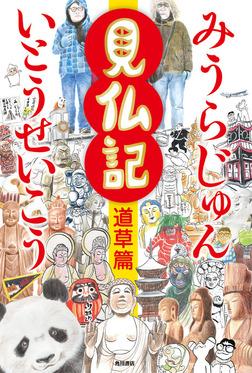 見仏記 道草篇-電子書籍