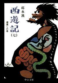 西遊記(七) 道遠しの巻