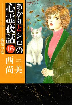 あかりとシロの心霊夜話(16)-電子書籍