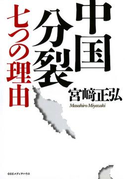 中国分裂 七つの理由-電子書籍