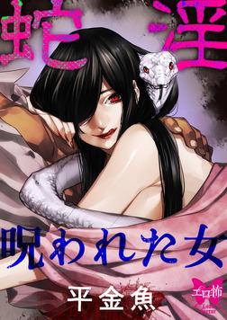 蛇淫 呪われた女-電子書籍