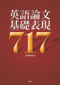 英語論文基礎表現717