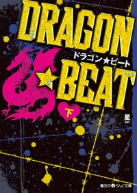 DRAGON☆BEAT[下]