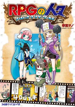 RPGの人々 ~ハロー!! クソゲーワールド~-電子書籍
