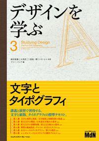 デザインを学ぶ3 文字とタイポグラフィ