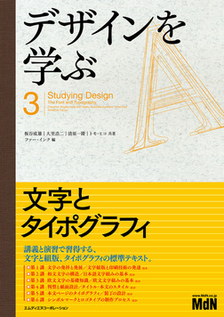 デザインを学ぶ3 文字とタイポグラフィ-電子書籍