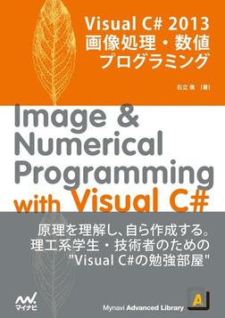 Visual C# 2013 画像処理・数値プログラミング-電子書籍