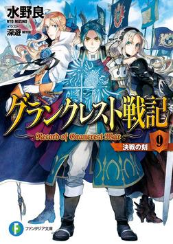グランクレスト戦記 9 決戦の刻-電子書籍