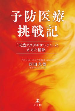予防医療挑戦記 「天然アスタキサンチン」にかけた情熱-電子書籍