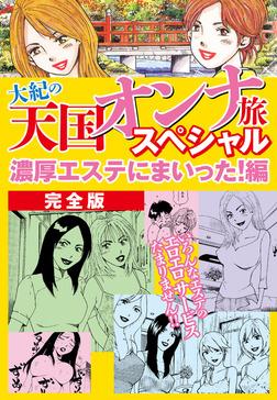 大紀の天国オンナ旅スペシャル 濃厚エステにまいった!編 完全版-電子書籍