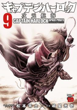 キャプテンハーロック~次元航海~ 9-電子書籍