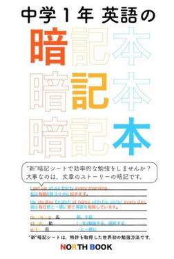中学1年英語の「暗記本」-電子書籍
