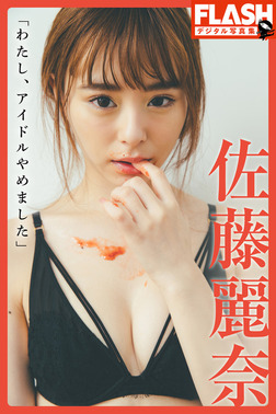 FLASHデジタル写真集 佐藤麗奈 「わたし、アイドルやめました」-電子書籍