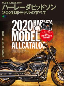 ハーレーダビッドソン2020年モデルのすべて-電子書籍