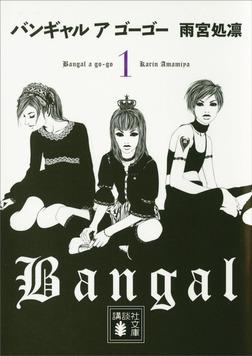 バンギャル ア ゴーゴー(1)-電子書籍