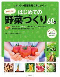 おいしい野菜を育てましょう! はじめてのやさしい野菜づくり