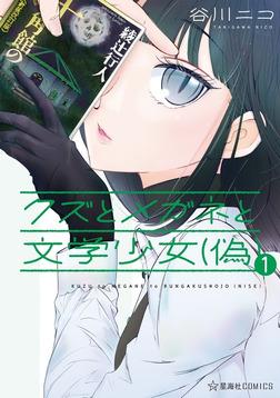 クズとメガネと文学少女(偽)(1)-電子書籍