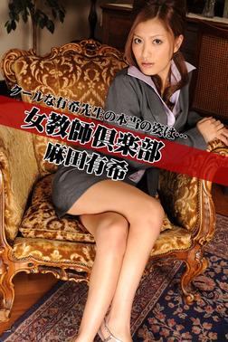 女教師倶楽部 麻田有希 クールな有希先生の本当の姿は…-電子書籍