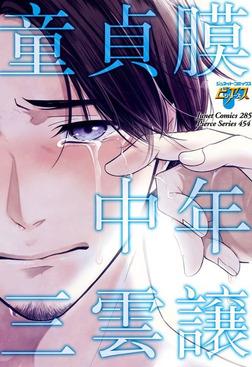童貞膜中年 コミック版-電子書籍