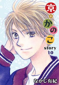AneLaLa 京*かのこ story10-電子書籍