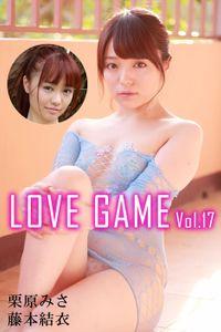 LOVE GAME Vol.17 / 藤本結衣 栗原みさ