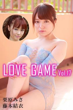 LOVE GAME Vol.17 / 藤本結衣 栗原みさ-電子書籍