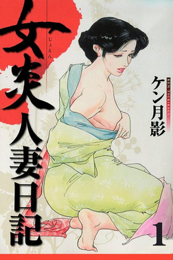 女炎人妻日記(1)-電子書籍