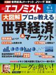 週刊エコノミスト (シュウカンエコノミスト) 2018年09月04日号