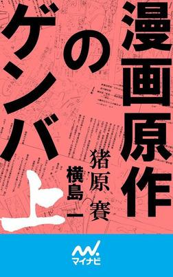漫画原作のゲンバ (上)-電子書籍