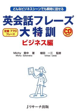 英会話フレーズ大特訓/ビジネス編-電子書籍