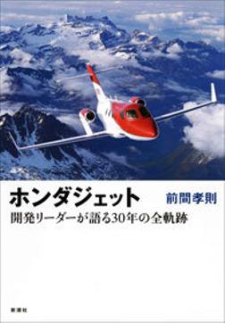 ホンダジェット―開発リーダーが語る30年の全軌跡―-電子書籍