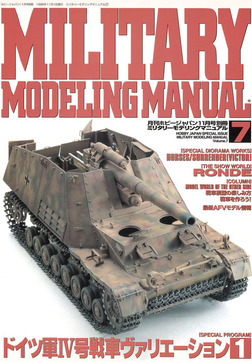 MILITARY MODELING MANUAL Vol.7-電子書籍