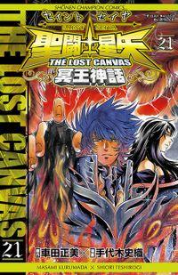 聖闘士星矢 THE LOST CANVAS 冥王神話 21