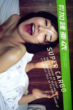 月刊 加護亜衣 月刊モバイルアクトレス完全版-電子書籍