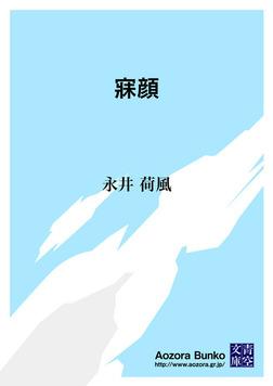 寐顔-電子書籍