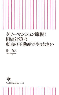 タワーマンション節税!相続対策は東京の不動産でやりなさい-電子書籍