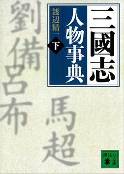 三國志人物事典(下)-電子書籍