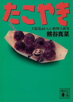 たこやき 大阪発おいしい粉物大研究-電子書籍