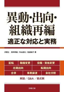 異動・出向・組織再編―適正な対応と実務―-電子書籍