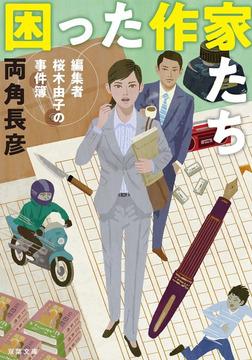困った作家たち 編集者桜木由子の事件簿-電子書籍