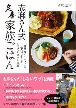 志麻さん式 定番家族ごはん-電子書籍