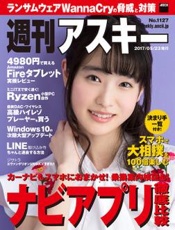 週刊アスキー No.1127 (2017年5月23日発行)-電子書籍
