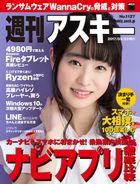 週刊アスキー No.1127 (2017年5月23日発行)