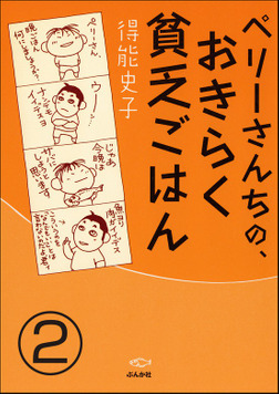 ペリーさんちの、おきらく貧乏ごはん(分冊版) 【第2話】-電子書籍
