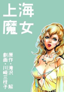 上海魔女-電子書籍