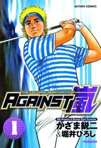 AGAINST嵐 / 1